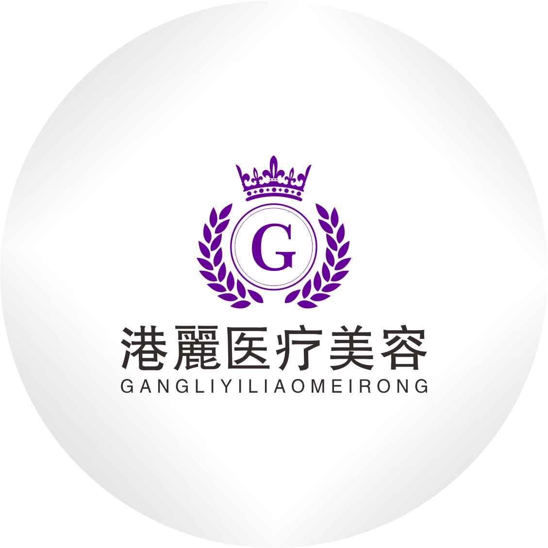 杭州港丽医疗美容诊所