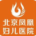 北京凤凰妇儿医院