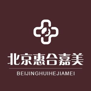 北京惠合嘉美医疗美容