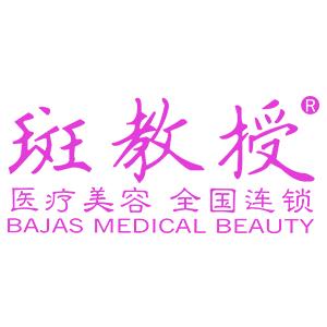 南京斑教授医疗美容