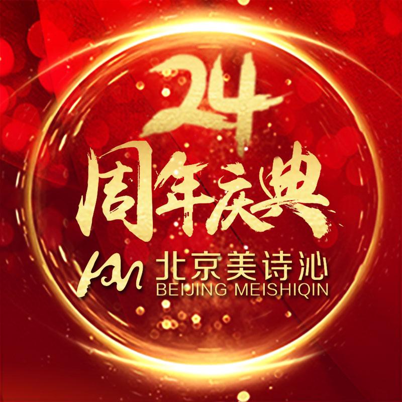 北京美詩沁醫療美容