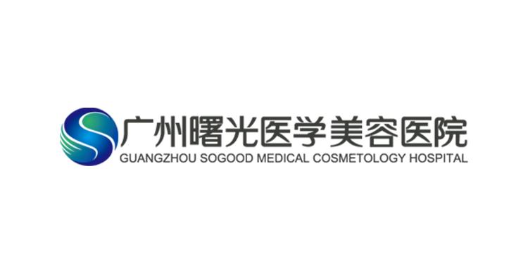 广州曙光医学美容医院