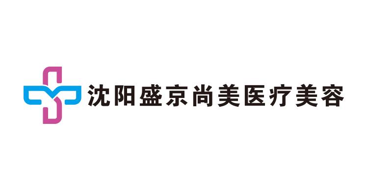 沈阳盛京尚美医疗美容