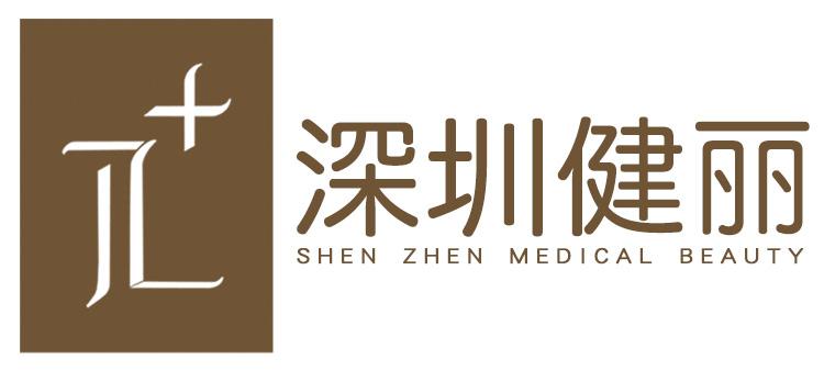 深圳健丽医疗美容门诊部