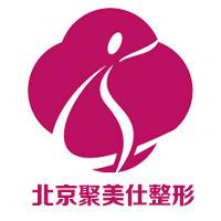 北京溪峰聚美仕医疗美容诊所