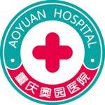 重慶奧園醫院