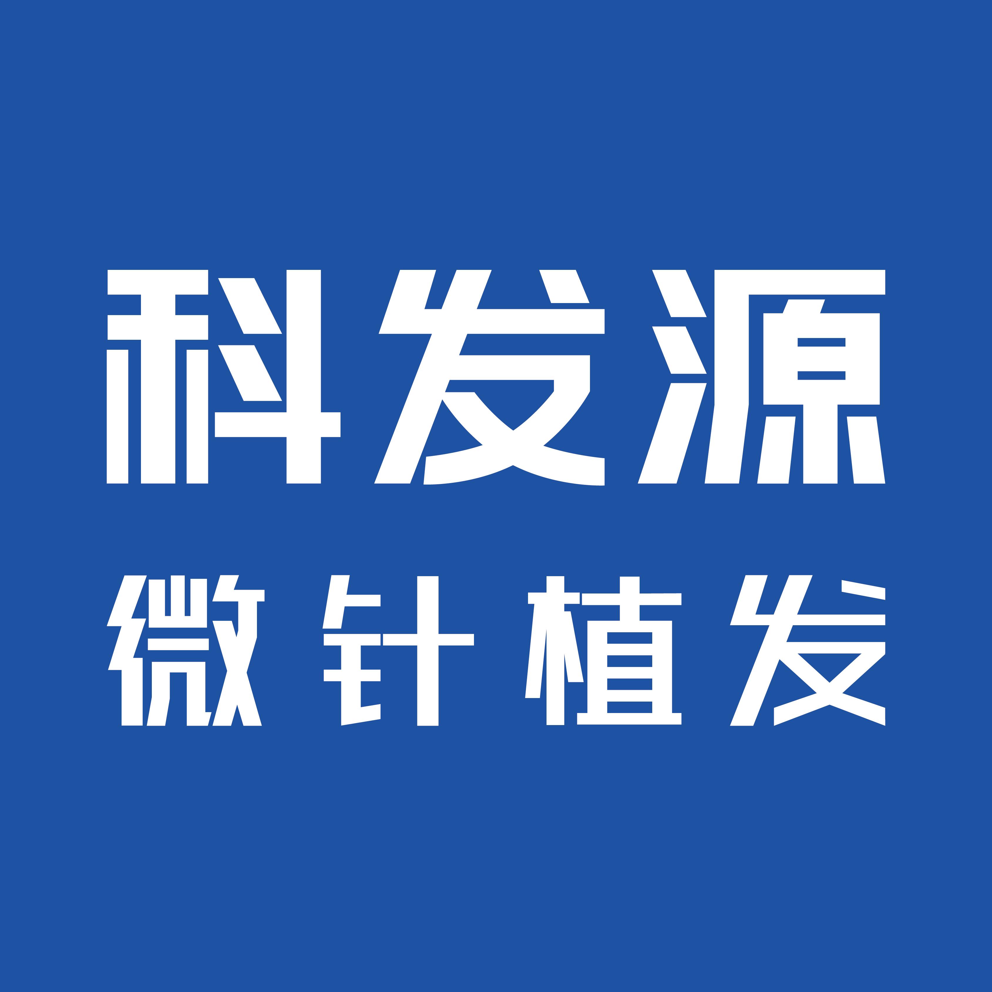 深圳科发源医疗美容诊所医生