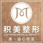 廣州積美醫療美容門診部