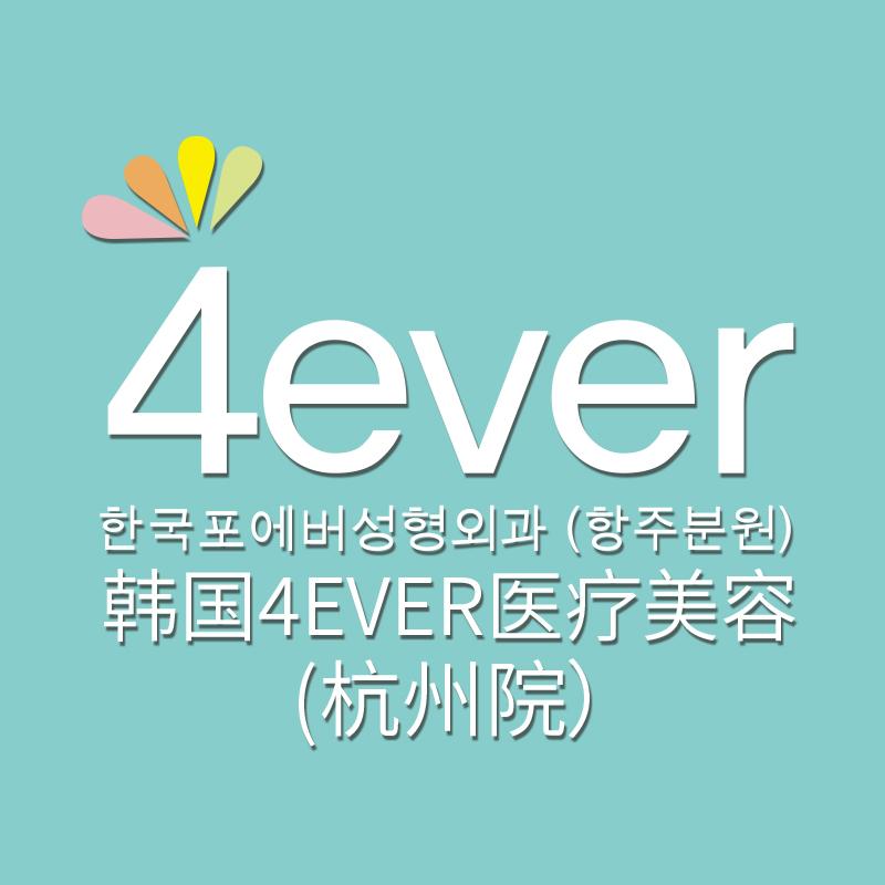 韩国4ever医疗美容(杭州院)
