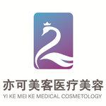 天津河西亦可美客医疗美容