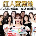 北京華悅府醫療美容診所