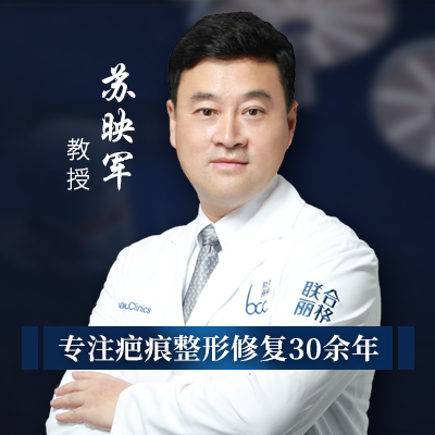 苏映军医生