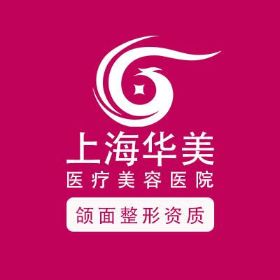 上海华美医疗美容医院医生