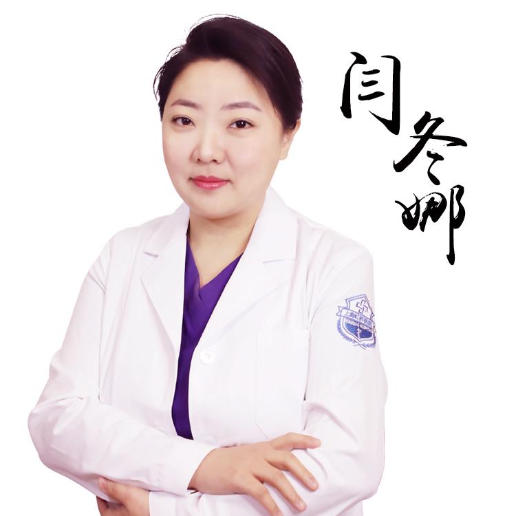 闫冬娜医生