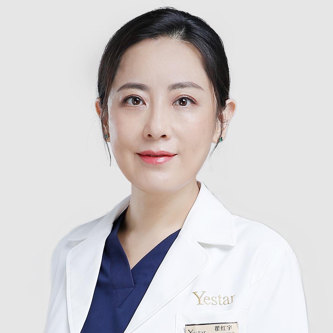 翟红宇医生