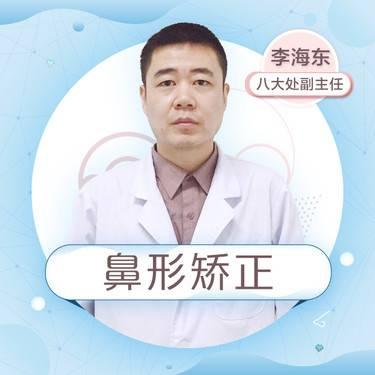 【北京@李海东】鼻形矫正