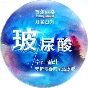 【上海@上海首尔丽格医疗美容医院】玻尿酸注射
