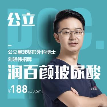 【重庆@刘晓伟】玻尿酸注射套餐