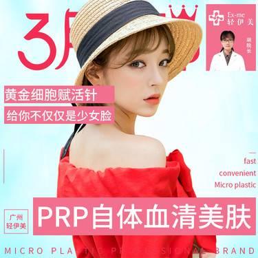 【廣州@廣州輕伊美醫療美容門診】PRP自體血清美膚