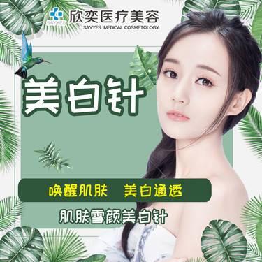 【昆明@昆明欣奕醫療美容診所】注射美白