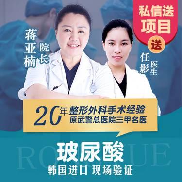 【北京@北京亚楠容悦医疗美容诊所】玻尿酸注射