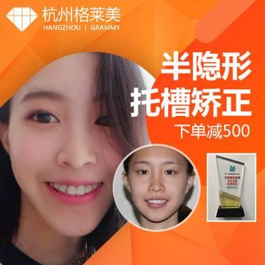 【杭州@杭州格莱美医疗美容医院】隐形牙齿矫正