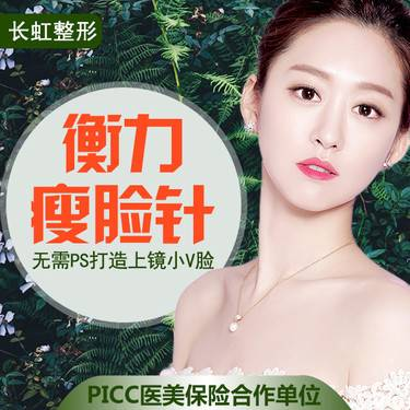 【北京@北京长虹医疗美容医院】瘦脸针