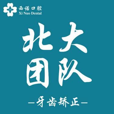 【北京@北京西诺口腔】牙齿矫正