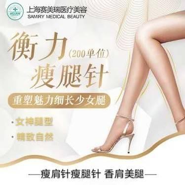 【上海@上海賽美瑞醫療美容門診】瘦腿針