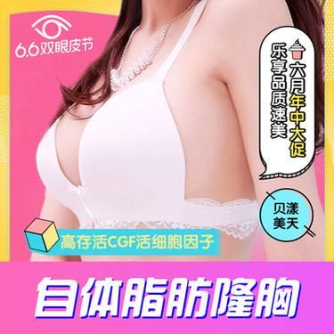 【深圳@董磊】自体脂肪隆胸