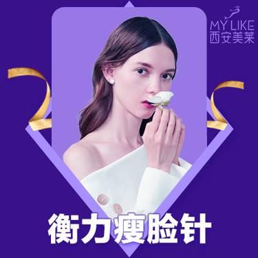 【西安@西安美莱医学美容医院】瘦脸针