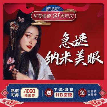 https://heras.igengmei.com/service/2019/06/20/6318572dce-half
