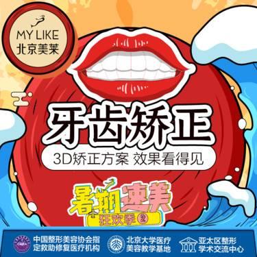【北京@北京美萊醫療美容醫院】牙齒矯正