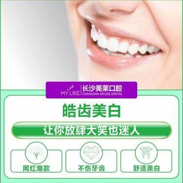 【长沙@长沙美莱医疗美容医院】牙齿美白