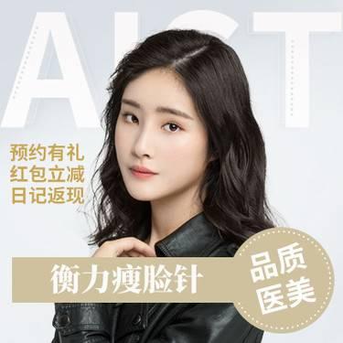 【长沙@长沙爱思特医疗美容医院】瘦脸针