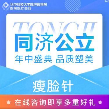 【武汉@华中科技大学同济医学院医院】瘦脸针