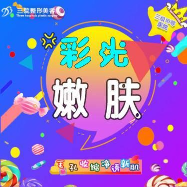 https://heras.igengmei.com/service/2019/07/15/cb7debfbcc-half