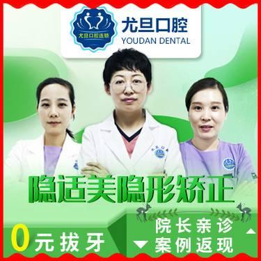 【上海@上海尤旦口腔连锁】隐形牙齿矫正