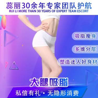 【北京@趙英利】吸脂瘦大腿