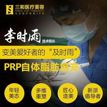 【长沙@李时雨】PRP自体脂肪填充
