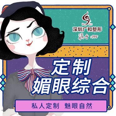 【深圳@于国东】双眼皮