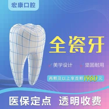 【上海@上海宏康医院口腔科】全瓷牙