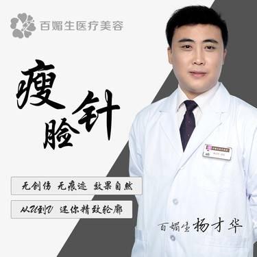 【成都@杨才华】瘦脸针