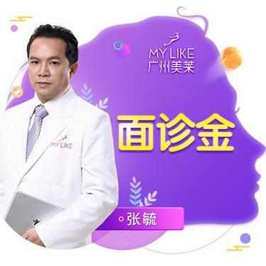【广州@张毓】自体脂肪面部年轻化