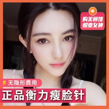 【天津@天津和平高丽美迹皮肤诊所】瘦脸针