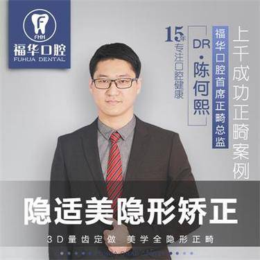 【深圳@深圳福华口腔医院】隐形矫正