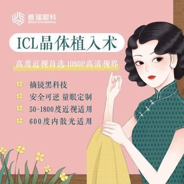【上海@上海普瑞眼科醫院】ICL晶體植入