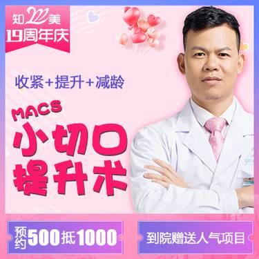 【东莞@徐建帆】拉皮手术