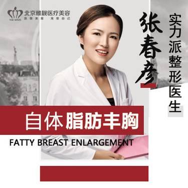 【北京@张春彦】自体脂肪隆胸