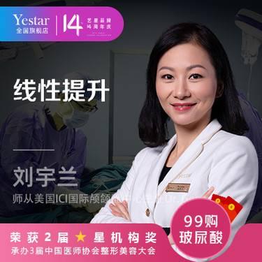 【上海@上海艺星医疗美容医院】线雕